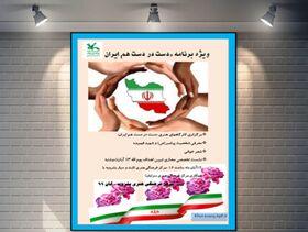هفته وحدت و روز دانش آموز در مرکز فرهنگی و هنری بشرویه