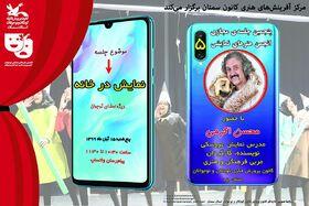 آشنایی با «نمایش خانگی» در انجمن نمایش کانون سمنان