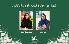 عضویت همکاران کانون استان تهران در هیئت داوری جایزه کتاب ماه وسال
