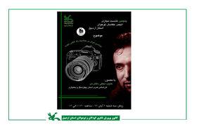 برگزاری پنجمین نشست مجازی انجمن عکاسان کانون استان اردبیل