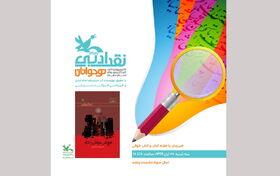 پنجمین نشست باشگاه نقد ادبی کانون استان تهران برگزار می شود.