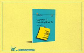 چهارمین بازنشر یک رمان نوجوان