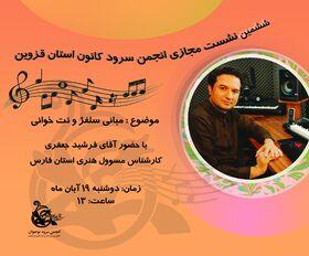 برگزاری ششمین نشست مجازی انجمن سرود نوجوان کانون استان قزوین