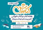 برگزاری ویژه برنامههای  مجازی هفته کتاب در کانون پرورش فکری کهگیلویه و بویراحمد