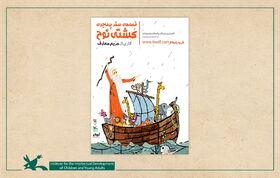 """Online Display of """"Tales of Adventurous Noah's Ark Journey"""" by Maryam Motaref"""