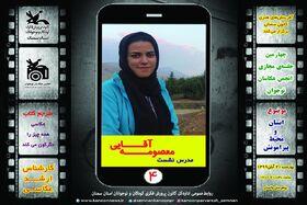 بررسی عکاسی مستند در انجمن عکاسان نوجوان کانون سمنان