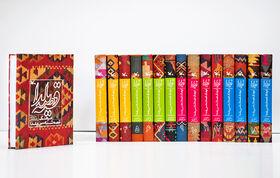 مجموعه ۱۶ جلدی «فرهنگ قصهشناسی یلدا»