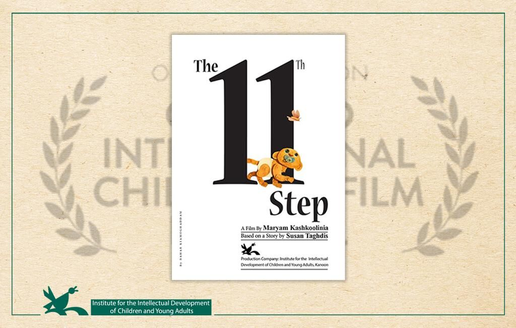 """The 11th Step"" Reached 37th Annual Chicago International Children's Film Festival"
