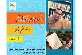 میثم متاجی میهمان پانزدهمین انجمن مجازی شعر استان همدان