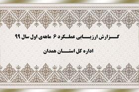 واحد کارشناسی آموزش و پژوهش استان همدان در ارزیابی کشوری،  رتبه «بسیارمطلوب» را از آن خود کرد