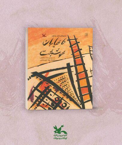 کتاب شعر تا خیابان خوشبخت سرودهی بابک نیکطلب