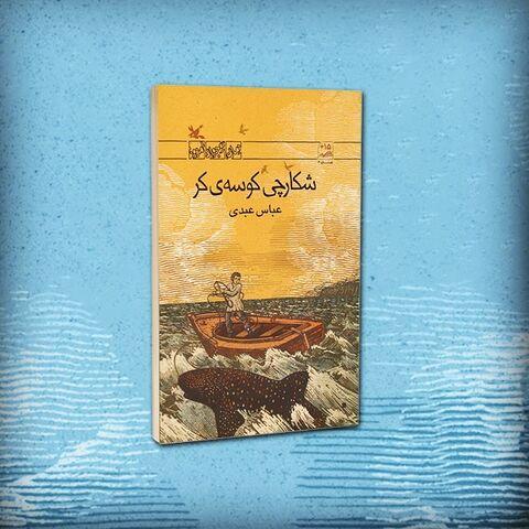 کتاب رمان شکارچی کوسه کر اثر زندهیاد عباس عبدی
