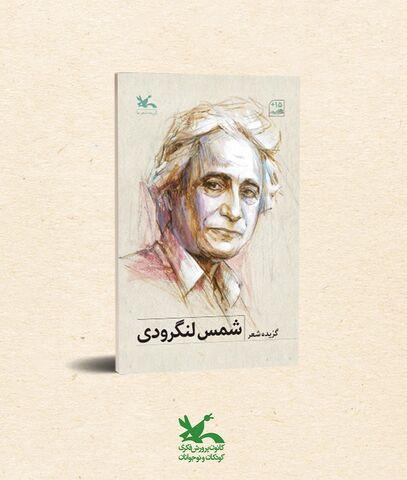 کتاب گزیده شعرهای شمس لنگرودی