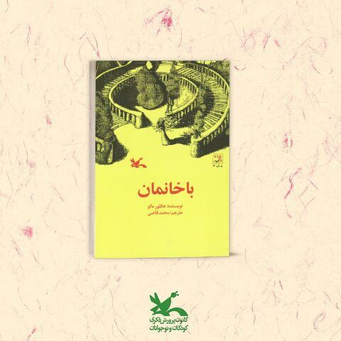 کتاب باخانمان اثر هکتورمالو با ترجمه محمد قاضی