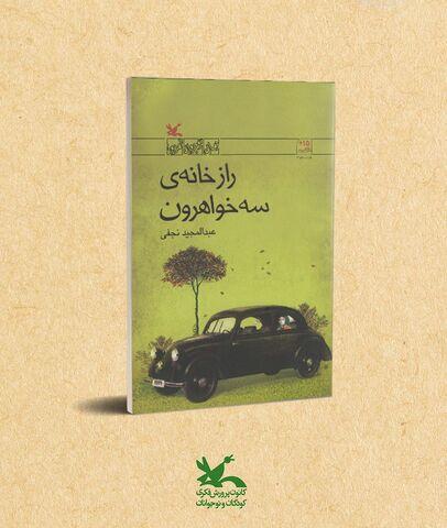کتاب رمان راز خانهی سهخواهرون نوشتهی عبدالمجید نجفی