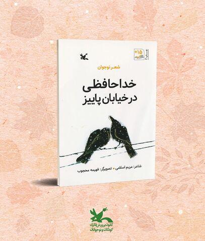 کتاب شعر خداحافظی در خیابان پاییز سرودهی مریم اسلامی