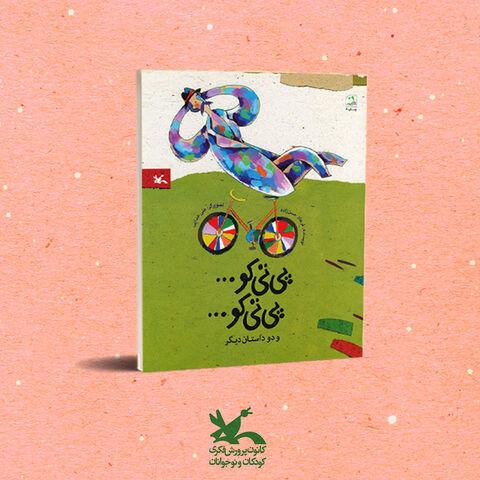 کتاب پیتیکو... پیتیکو و دو داستان دیگر نوشتهی فرهاد حسنزاده