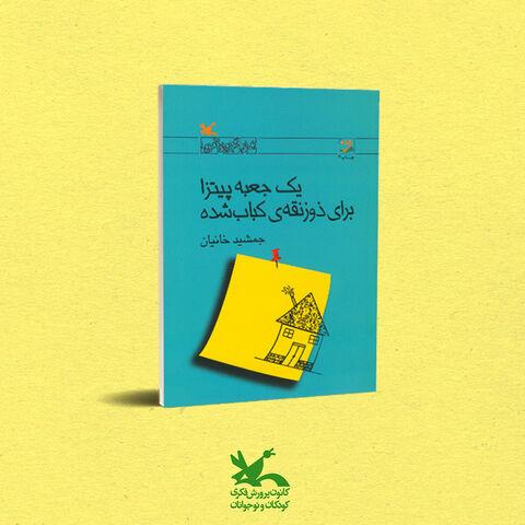 کتاب «یک جعبه پیتزا برای ذوزنقه کباب شده» اثر جمشید خانیان