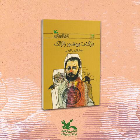 کتاب رمان بازگشت پرفسور زالزالک اثر جمالدین اکرمی