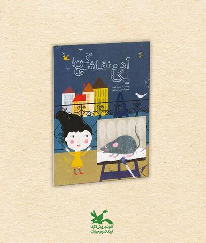 کتاب «یک آدم نقاشی کن» از فریبا کلهر