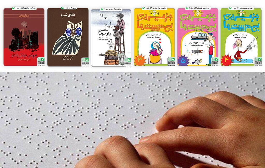 شش عنوان کتابِ کانون به خط بریل منتشر شد