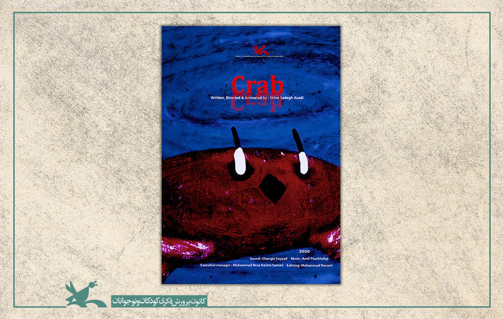 راهیابی «خرچنگ» به جشنواره بینالمللی فیلم زنان کرتی فرانسه