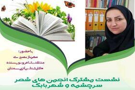 نشست مشترک انجمنهای شعر کانون کرمان برگزار شد