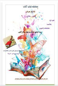 فراخوان مسابقه تولید کتاب ویژهی اعضای کانون سیستان و بلوچستان منتشر شد
