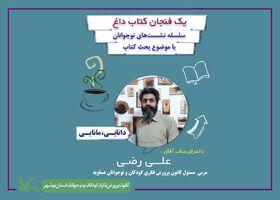 """نوجوانان استان بوشهر """"یک فنجان کتاب داغ""""  نوشیدند"""