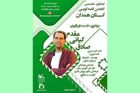 صادق کیانیمقدم، مهمان بیستویکمین نشست قصهگویی استان همدان