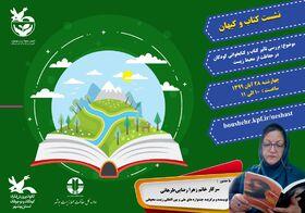 پیوند «کتاب» و «کیهان» در انجمن محیط زیست کانون بوشهر به مناسبت هفته کتاب و کتابخوانی