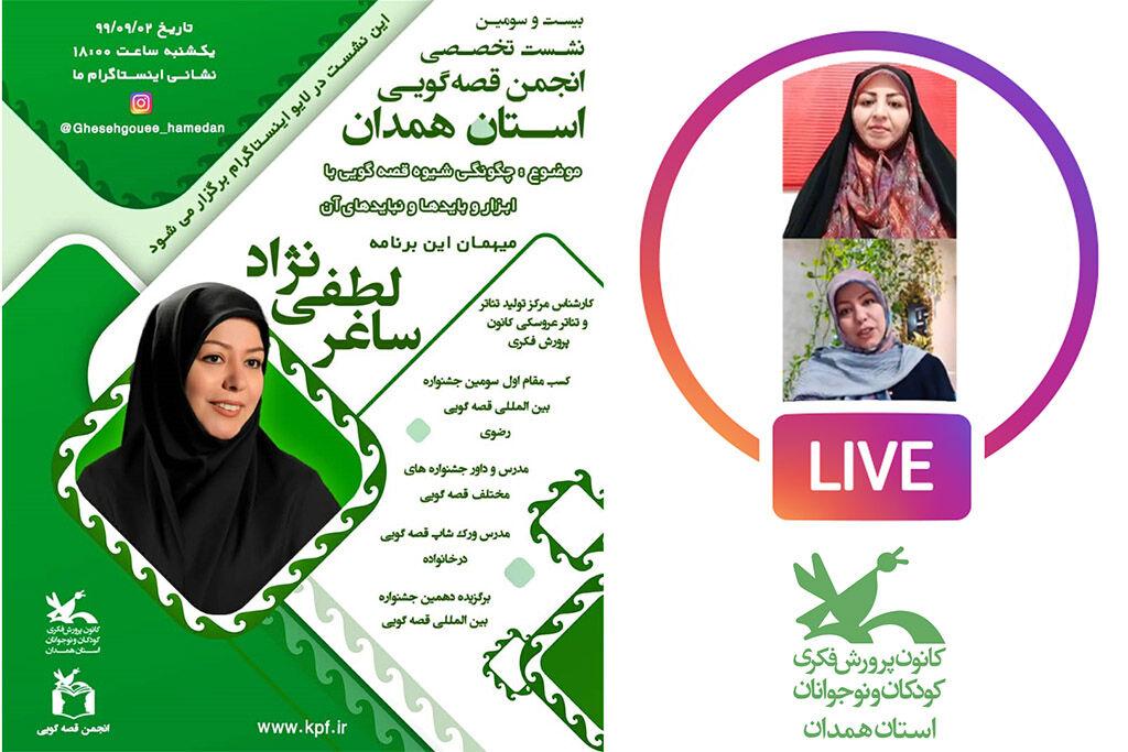 ساغر لطفینژاد مهمان بیستوسومین انجمن قصهگویی استان همدان