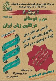 اجرای پویش «من و دوستانم در کانون زبان ایران» در سیستان و بلوچستان