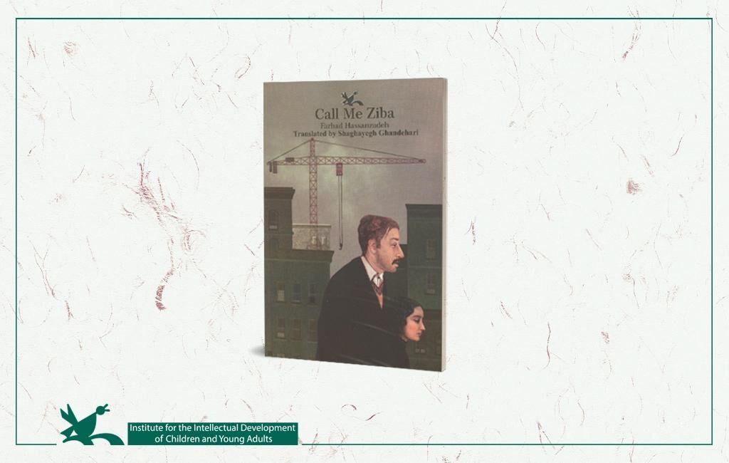 """Call Me Ziba"" a Novel by Farhad Hassanzadeh Published"