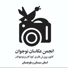 «نقد آثار اعضا» موضوع سیزدهمین نشست انجمن عکاسان نوجوان کانون در سیستان و بلوچستان