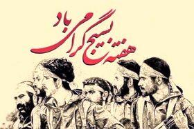 ویژهبرنامههای هفته بسیج در مراکز فرهنگیهنری سیستان و بلوچستان برگزار شد