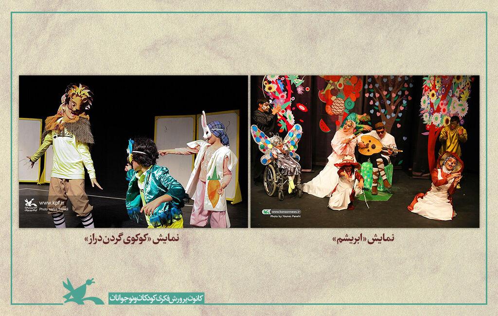 اکران دو نمایش کانون با نقشآفرینی نوجوانان دارای نیازهای ویژه