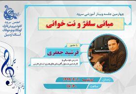 مبانی سلفژ و نتخوانی، موضوع چهارمین نشست انجمن سرود کانون استان اردبیل