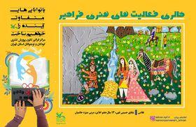 گالری مجازی منتخب آثار هنری کودکان و نوجوانان دارای نیازهای ویژه