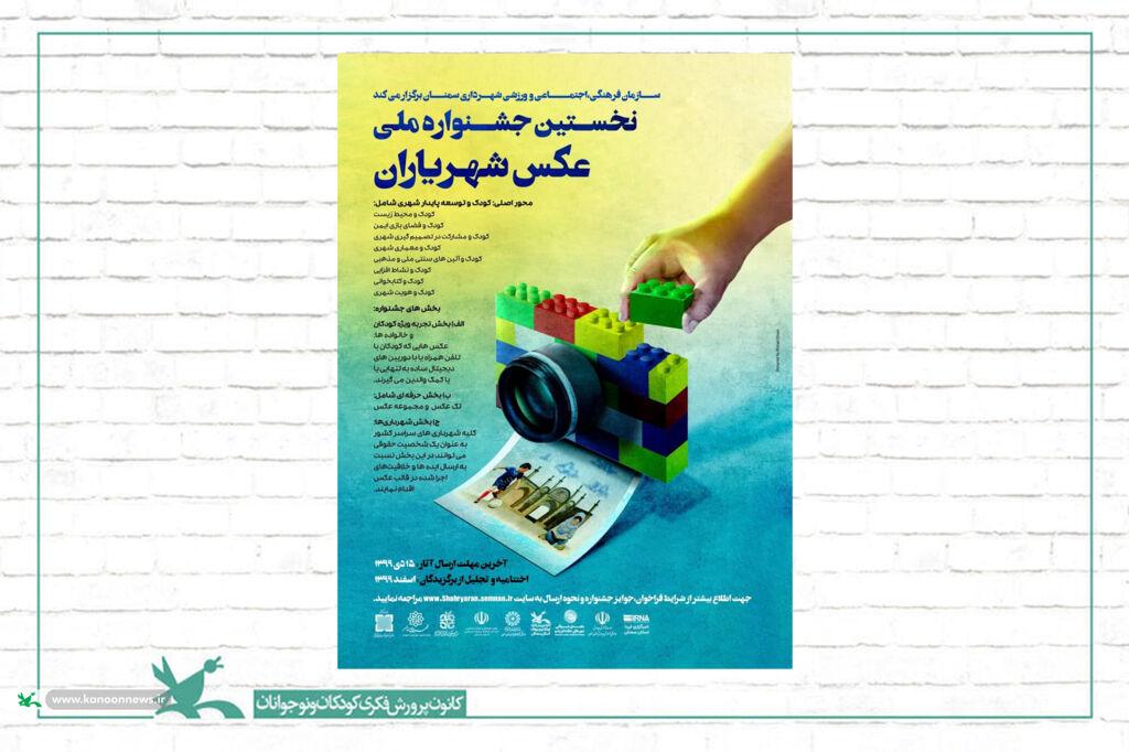 انتشار فراخوان نخستین جشنوارهی ملی «عکس شهریاران» در سمنان