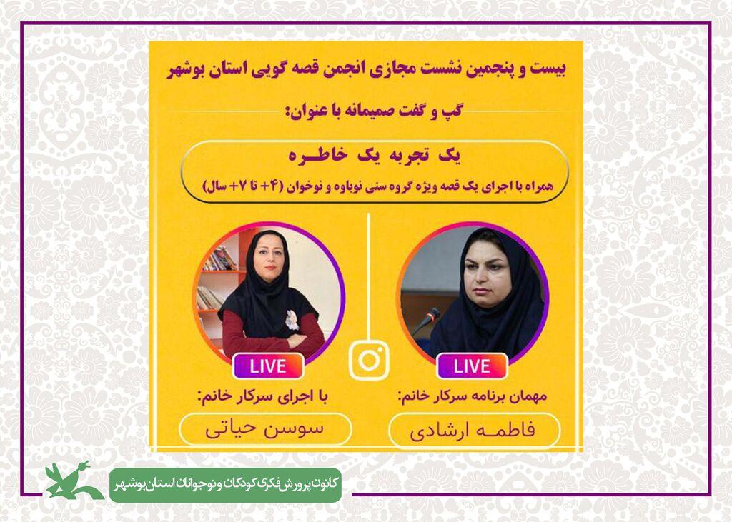 یک خاطره ؛یک تجربه از بیست و پنجمین نشست انجمن قصه گویی استان بوشهر