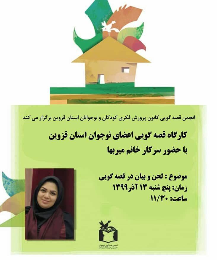 کارگاه آموزشی مجازی قصهگویی برای اعضای نوجوان کانون استان قزوین