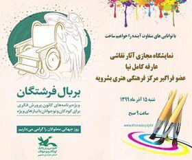 آثار نقاشی عارفه کاملنیا  عضو فراگیر مرکز فرهنگی و هنری کانون بشرویه