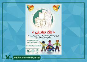 در کانون بوشهر زنگ ها برای کودکان و نوجوانان دارای نیازهای ویژه به صدا در آمدند
