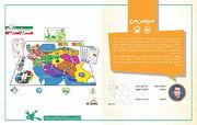 آشنایی کودکان با چالشهای زیستمحیطی در بازی «سرزمین من»