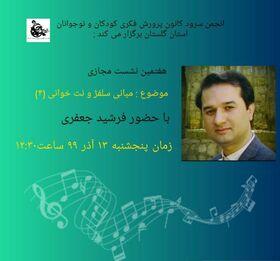 هفتمین جلسه انجمن سرود کانون گلستان برگزار شد