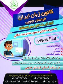ثبت نام ترم زمستان در کانون زبان ایران شعب استان خراسان جنوبی آغاز شد