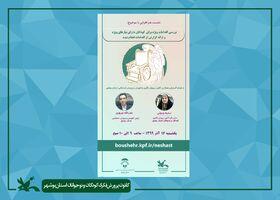 تلاقی دستها و اندیشهها به نفع کودکان دارای نیازهای ویژه استان بوشهر