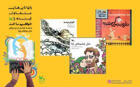 تولید کتاب گویا در کانون استان تهران