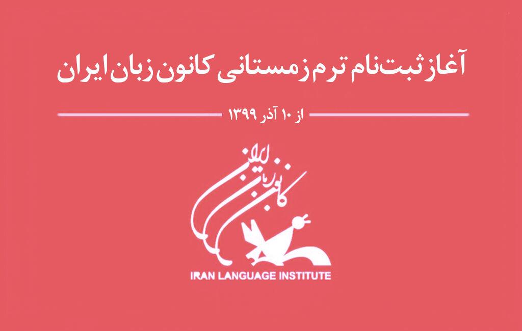 ثبتنام ترم زمستانی کانون زبان ایران آغاز شده است